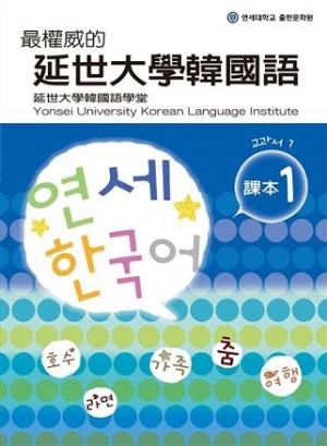 最權威的延世大學韓國語課本 1