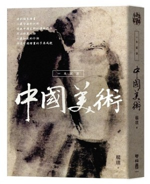 一本就通:中國美術