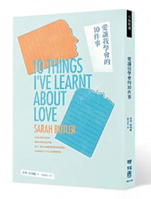 愛讓我學會的10件事