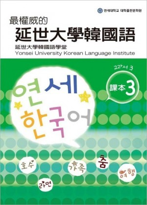 最權威的延世大學韓國語課本 3(附MP3)