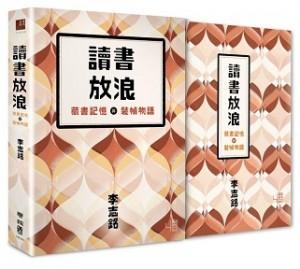 讀書放浪:藏書記憶與裝幀物語(限量典藏書盒精裝藏書票版)
