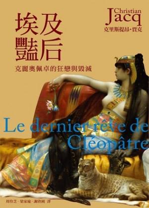 埃及豔后:克麗奧佩卓的狂戀與毀滅彩排