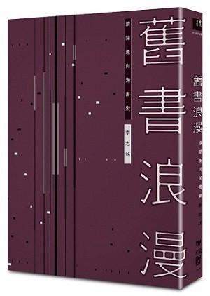 舊書浪漫:讀閱趣與淘書樂(平裝)