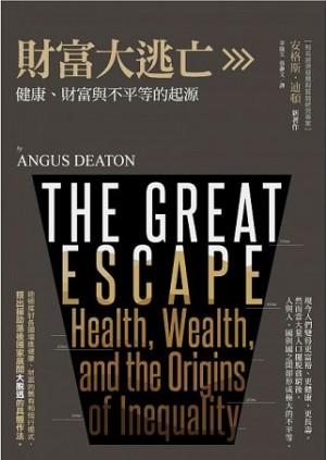 財富大逃亡:健康、財富與不平等的起源