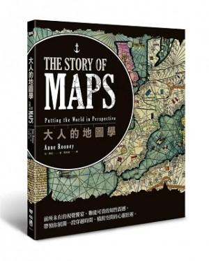 大人的地圖學