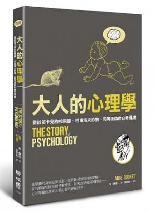 大人的心理學:關於笛卡兒的松果腺、巴甫洛夫的狗、和阿德勒的自卑情結