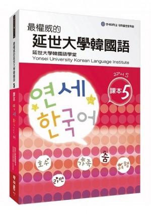 最權威的延世大學韓國語課本 5(附MP3)