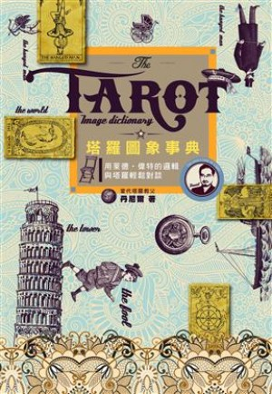 塔羅圖象事典 用萊德‧偉特的邏輯與塔羅輕鬆對談(全)完