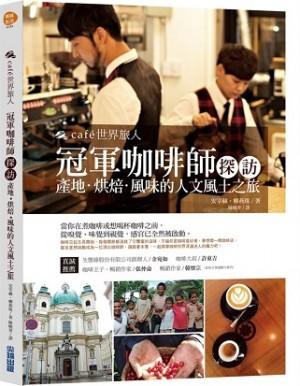 cafe世界旅人