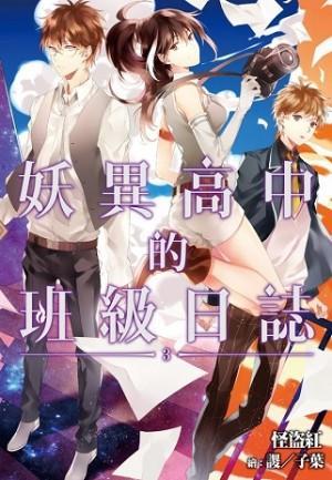 妖異高中的班級日誌(03)
