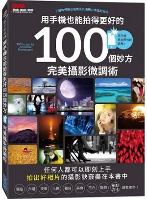 用手機也能拍得更好的100個妙方:完美攝影微調術