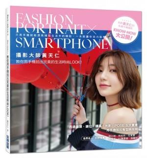 攝影大師黃天仁教你用手機拍出完美的生活時尚Look!