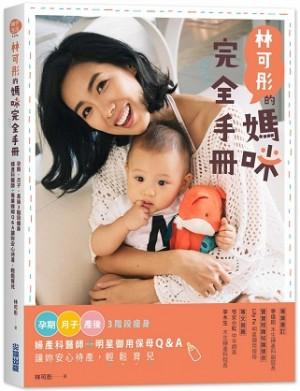 林可彤的媽咪完全手冊:孕期‧月子‧產後3階段瘦身X婦產科醫師+明星御用保母Q&A,讓妳安心待產,輕鬆育兒