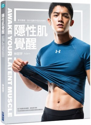 隱性肌覺醒:穿衣顯瘦,脫衣猛獸的啞鈴訓練術