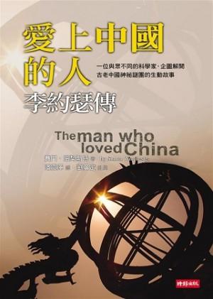 愛上中國的人──李約瑟傳