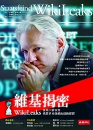 維基揭密──從地下駭客到挑戰世界強權的超級媒體