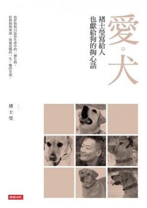 愛‧犬──褚士瑩寫給人,也獻給狗的掏心話