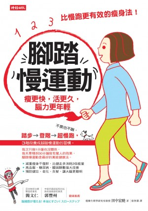 腳踏慢運動 : 瘦更快,活更久,腦力更年輕