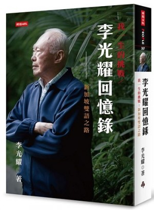 李光耀回憶錄:我一生的挑戰 新加坡雙語之路