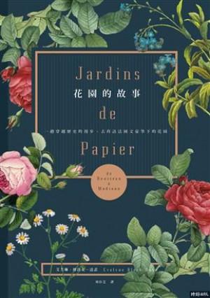 花園的故事:一趟穿越歷史的漫步,去拜訪法國文豪筆下的花園