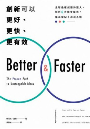 創新可以更好、更快、更有效──全球最權威趨勢獵人,解析6大機會模式,讓商業點子源源不絕