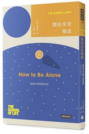 艾倫‧狄波頓的人生學校:開始享受獨處