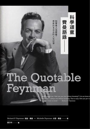 科學頑童費曼語錄:你管別人怎麼想?最愛鬧事物理學家費曼的二十六堂人生智慧課
