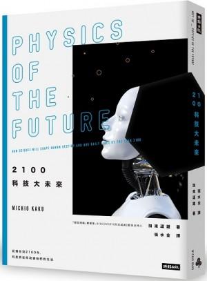 2100科技大未來:從現在到2100年,科技將如何改變我們的生活(在台暢銷萬冊,2019年全新封面版)