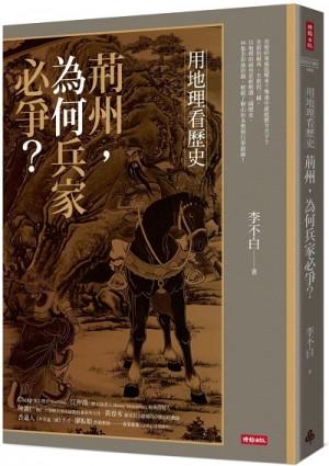 用地理看歷史:荊州,為何兵家必爭?