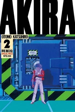 AKIRA阿基拉(02)