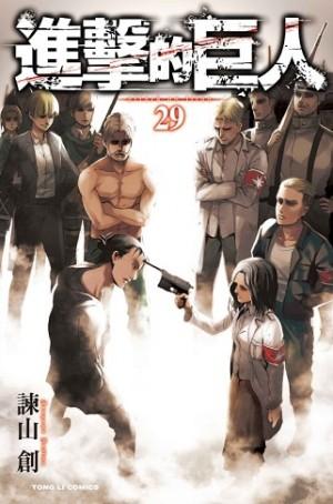 進擊的巨人 29(特裝版)