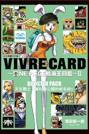 VIVRE CARD~ONE PIECE航海王圖鑑~Ⅱ 9