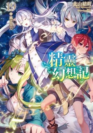 精靈幻想記 19.風之太刀(首刷限定版)