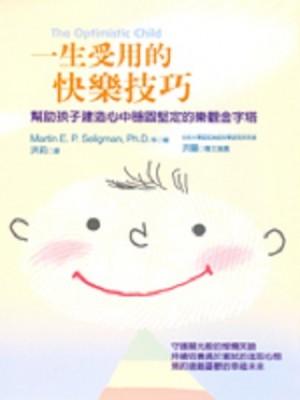 一生受用的快樂技巧-幫助孩子建造心中穩固堅定的樂觀金字塔