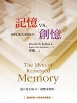 記憶vs.創憶:尋找迷失的真相