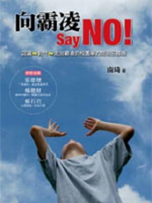 向霸凌SayNO!:認識→對付→走出霸凌的校園暴力防治三部曲