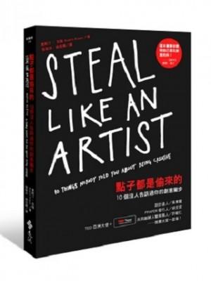 點子都是偷來的:10個沒人告訴過你的創意撇步