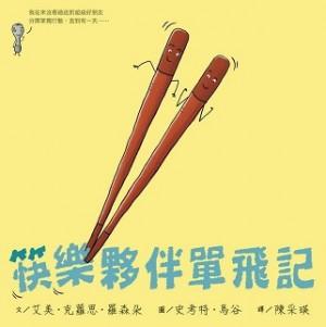 筷樂夥伴單飛記