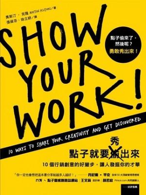 點子就要秀出來:10個行銷創意的好撇步,讓人發掘你的才華
