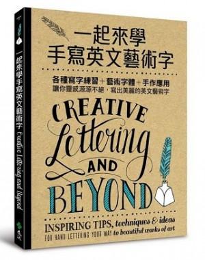 一起來學手寫英文藝術字:各種寫字練習+藝術字體+手作應用,讓你靈感源源不絕,寫出美麗的英文藝術字