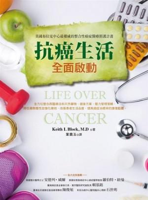 抗癌生活全面啟動:美國布拉克中心最權威的整合性癌症醫療照護計畫