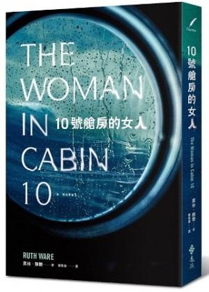 10號艙房的女人