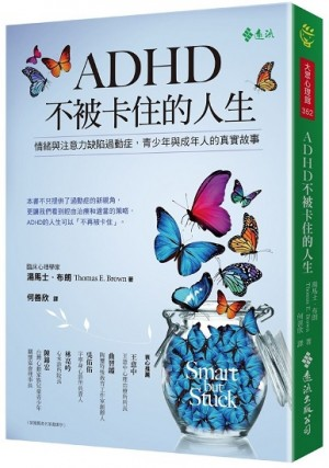 ADHD不被卡住的人生:情緒與注意力缺陷過動症,青少年和成年人真實的故事