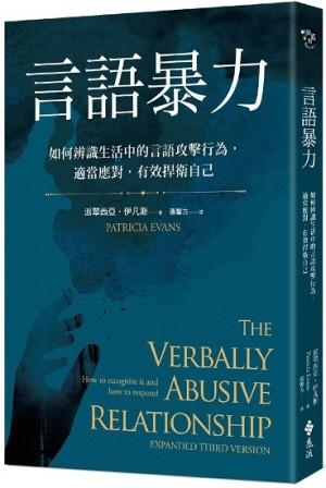言語暴力:如何辨識生活中的言語攻擊行為,適當應對,有效捍衛自己