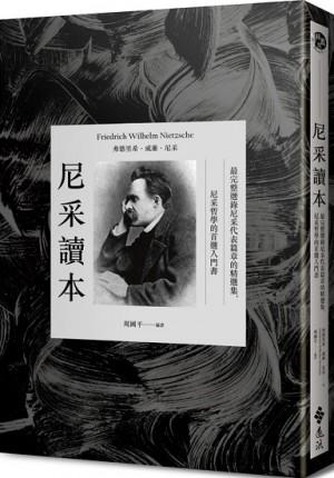 尼采讀本:最完整選錄尼采代表篇章的精選集,尼采哲學的首選入門書