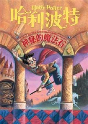 哈利波特1:神祕的魔法石