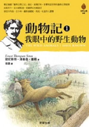 動物記1-我眼中的野生動物
