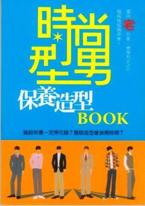 時尚型男保養造型BOOK