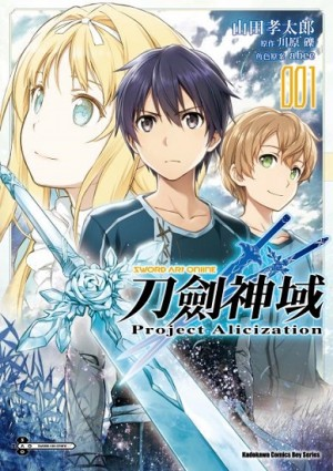 Sword Art Online刀劍神域 Project Alicization (01)