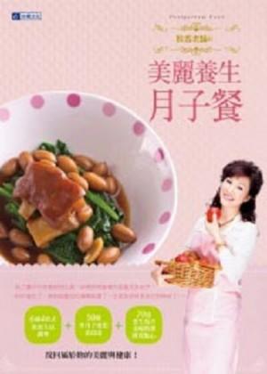 秋香老師的美麗養身月子餐